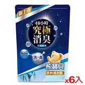 熊寶貝柔軟護衣精補充包-竹萃淨味1.75L*6包(箱)【愛買】