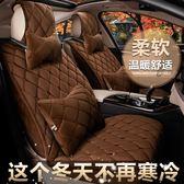 雙12 新款冬季座套保暖汽車坐墊羽絨冬天短毛毛絨車套全包男女通用座墊 卡菲婭