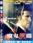 【百視達2手片】魔鬼屍篇 (DVD)