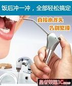沖牙機 不銹鋼沖牙器便攜式水牙線接水龍頭口腔清潔牙齒洗牙家用YTL