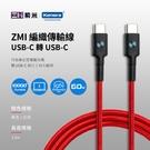 USB-C 雙向/1.6M/60W| ZMI紫米 編織數據線(AL353)