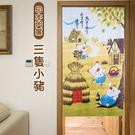 【LASSLEY】日本門簾-三隻小豬85...