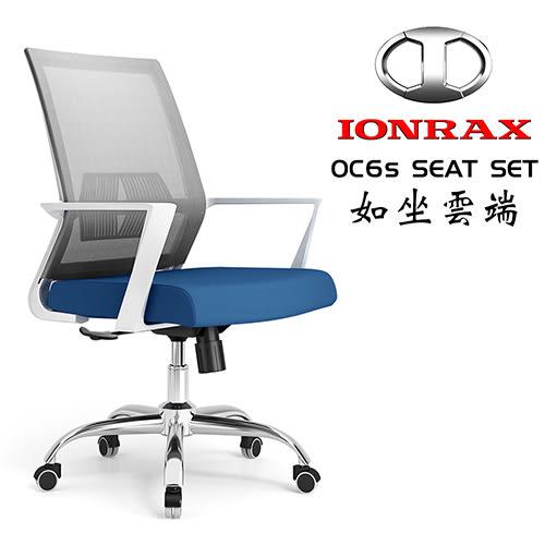 IONRAX OC6s SEAT SET 白框灰藍 電腦椅 \ 辦公椅