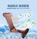 新款四季車用吹風制冷座墊散熱通風空調汽車座墊智慧功能坐墊 IGO