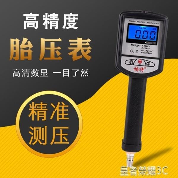 胎壓錶 柏特胎壓錶輪胎氣壓錶胎壓計檢測器電子高精數顯汽車充氣錶胎壓槍 年終鉅惠