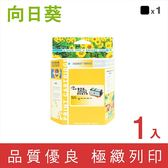 [Sunflower 向日葵]for HP NO.920XL (CD975AA) 黑色高容量環保墨水匣