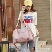 旅行包 網紅短途旅行包女學生輕便健身包運動包可套拉桿可愛行李袋手提女 1995生活雜貨NMS