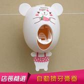 年終盛典 自動擠牙膏器懶人牙膏擠壓機卡通動物造型擠牙膏兒童情侶