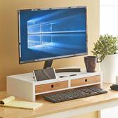 瑞順實木臺式電腦顯示器增高架辦公抽屜桌面收納辦公鍵盤底座支架 英雄聯盟igo
