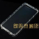 【氣墊空壓殼】華碩 ASUS ZenFone 4 ZE554KL 5.5 吋 Z01KDA 防摔氣囊輕薄保護殼/手機防護背殼/軟殼抗摔-ZW