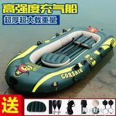 雙人3三人4四人充氣船橡皮艇加厚皮劃艇 橡膠釣魚船沖鋒舟氣墊船 全館9折igo