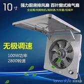 10寸廚房排氣扇強力家用窗式高速抽風機排風扇全金屬抽油煙換氣扇 YTL LannaS