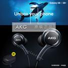 Samsung+AKG S8 三星原廠入耳式耳機 UHQA高音質 Galaxy S8/S8+  C9 Pro S7 A7 Note 5 Note 4 S6 S6 Edge   [ WiNi ]