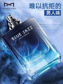 香水 男士香水持久淡香清新自然香氛噴霧男用古龍水 交換禮物
