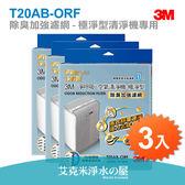 【PM2.5紫爆】T20AB-ORF 除臭加強濾網(3入) -3M淨呼吸 FA-T20AB極淨型清淨機專用 ★適用10坪內空間