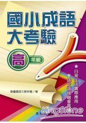 國小成語大考驗 高年級