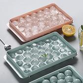 保鮮盒 速凍器 製冰盒 冰格 冰塊盒 冰球 冰塊模具 冰棒 圓形冰模 圓球製冰盒【J088】生活家精品