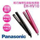 『Panasonic國際牌』 攜帶型直髮捲燙器  EH-HV10  **免運費**