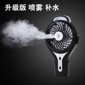 USB小風扇噴霧補水小風扇便攜扇鋰電池充電風扇靜音大風力usb電扇