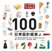 (二手書)日常設計經典100