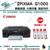【兩年保固】Canon PIXMA G1000 原廠大供墨印表機+一組墨水