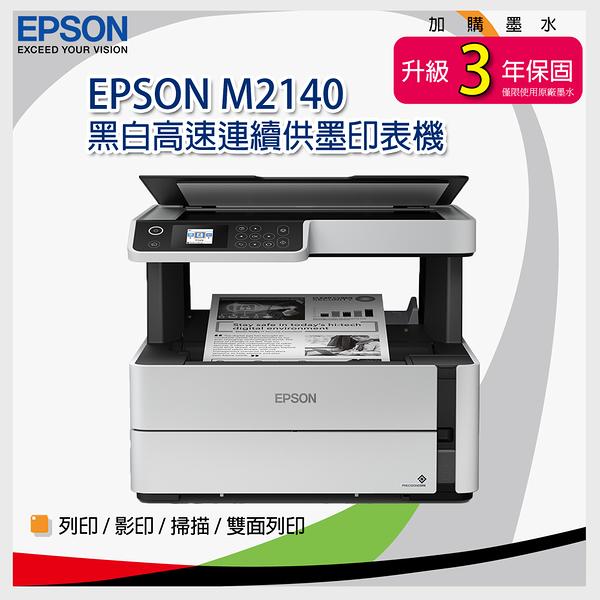 EPSON M2140黑白高速連續供墨印表機【加購墨水再享三年保固】