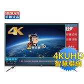 HERAN 禾聯 50型 4K智慧聯網 LED液晶顯示器+視訊盒HD-50UDF26