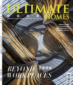 ULTIMATE HOMES財富地產 1月號/2020 第1期