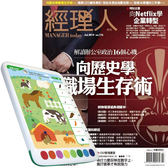《經理人月刊》1年12期 贈 青林5G智能學習寶第一輯:啟蒙版 + 進階版 + 強化版