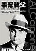 (二手書)黑幫教父—艾爾.卡彭的傳奇人生