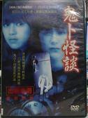 挖寶二手片-H12-035-正版DVD*日片【鬼卜怪談】-後藤理沙*松田龍平
