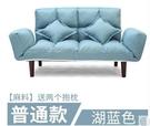 現代小戶型懶人沙發床可折疊可拆洗雙人榻榻米休閑臥室沙發(主圖款#普通】麻料 湖藍色)