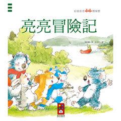 【風車】亮亮冒險記-幼童創意橋樑書