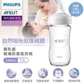 Philips AVENT飛利浦新安怡 親乳感玻璃防脹氣奶瓶-240ml(單入)