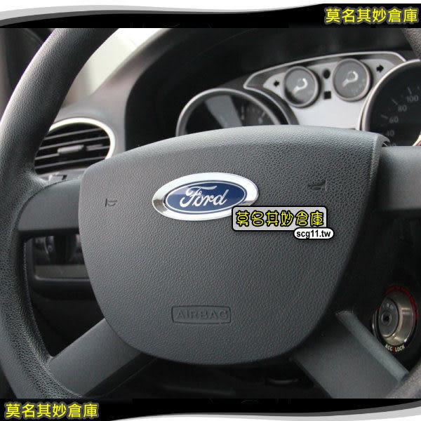 莫名其妙倉庫【2S031 方向盤LOGO亮框】方向盤LOGO亮框 Ford 福特 FOCUS MK2 內裝件