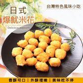 【海肉管家】黃金爆魷米花X1包(200g±10%/包 每包約20顆)