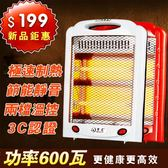 家用電暖氣取暖器電暖爐辦公室節能迷妳烤火爐小太陽臺式電烤爐【全館免運】