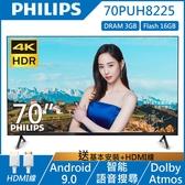《送安裝&HDMI線》PHILIPS飛利浦 70吋70PUH8225 4K HDR安卓9.0聯網液晶顯示器(贈數位電視接收器)