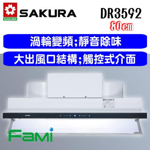 【fami】櫻花 觸控隱藏式排除油煙機 DR 3592L (80CM)  *渦輪變頻* 節能省電,吸力強,噪音小!!
