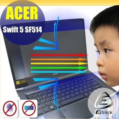 【Ezstick抗藍光】ACER Swift 5 SF514-51 系列 專用 防藍光護眼螢幕貼 (可選鏡面或霧面)