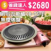 【省錢達人】 日本岩谷 Iwatani 超薄高效能卡式瓦斯爐 櫻花粉 CBTS1 + 無煙烤盤 FS360 露營 火鍋 烤肉