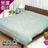 Jack Wolfskin 專利銀離子抗菌發熱雙人被胎(銀綠) 6x7尺【免運直出】