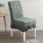 彈力椅套 家用彈力連體椅套通用餐廳餐椅套布藝印花座椅套凳子椅子套罩 寶貝計畫
