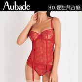 Aubade-愛在拜占庭B蕾絲馬甲(紅)HD