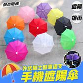 手機 遮陽傘 迷你雨傘 小雨傘 遮光傘 防太陽直射 避免過熱 機車 外送 導航 顏色隨機(V50-2761)