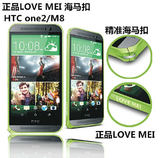 King*Shop~  新品LOVE MEI HTCM8手機邊框M8海馬扣手機邊框ONE2超薄金屬手機殼