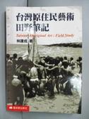 【書寶二手書T4/地理_NHU】台灣原住民藝術田野筆記_林建成
