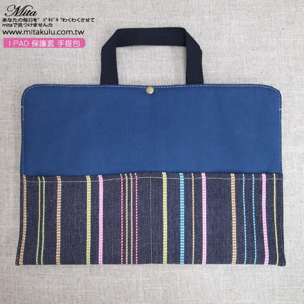*Mita*MI-0475 iPad 雙色拼接 保護套 手提包