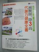 【書寶二手書T3/養生_ZIW】減腰圍、降3高 代謝力健康全書_許惠恒
