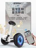 平衡車 鳳凰智能平衡車兒童電動帶扶桿成年兩輪學生代步自平行車雙輪越野 風馳